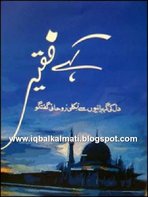 Kahay Faqeer by Syed Sarfraz A Shah PDF Book