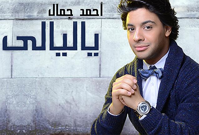تحميل أغنية يا ليالي mp3 غناء المطرب احمد جمال 2015 من الالبوم القادم على رابط مباشر