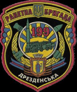нарукавна емблема 199 гвардійської ракетної бригади