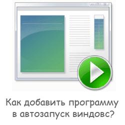 Как добавить программу в автозапуск?