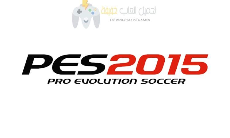 تحميل لعبة بيس 2015 PES للكمبيوتر من ميديا فاير مضغوطة
