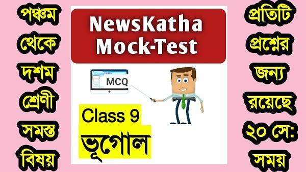 নবম শ্রেণির ভূগোল মক টেস্ট পর্ব 2 । Class 9 Geography Mock Test Session 2 । বর্তমানে বামন গ্রহের সংখ্যা..। Newskatha.com