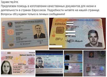 Хотите купить документ гражданина европейской страны