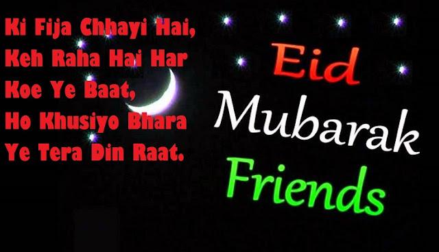 Eid Mubarak 2017 Shayar