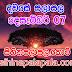 Lagna Palapala Ada Dawase  | ලග්න පලාපල | Sathiye Lagna Palapala 2019 | 2019-12-07
