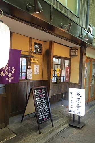 Furukawa-cho Shotengai, Kyoto, Japan.