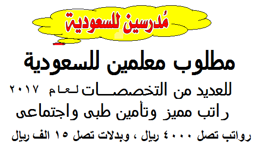 مطلوب فوراً للسعودية معلمين لمختلف التخصصات براتب يصل 4000 ريال وبدلات 15 الف ريال - التقديم على الانترنت