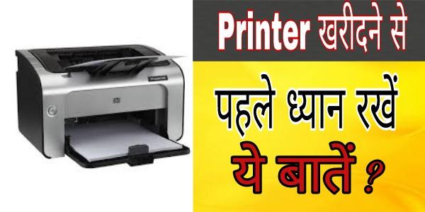नया Printers खरीदने से पहले इन बातो का ध्यान रखे