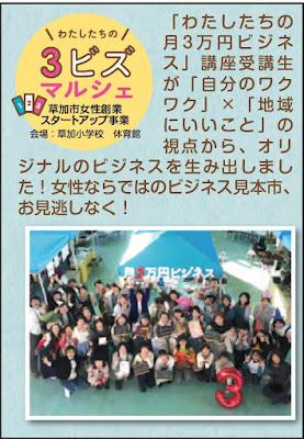 3万円ビジネスページ