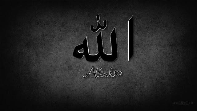 خلفيات عالية الجودة لفظ الجلالة  لكلمة الله جل جلاله 21.jpg