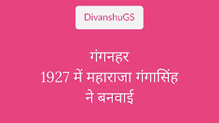 राजस्थान की पहली सिंचाई परियोजना