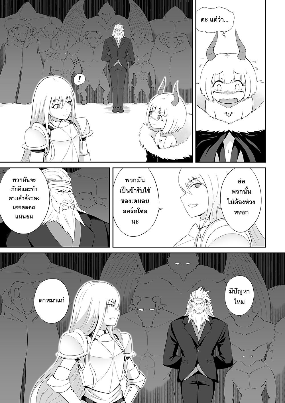 อ่านการ์ตูน LUNA The New Demonlord ตอนที่ 1 หน้า 28