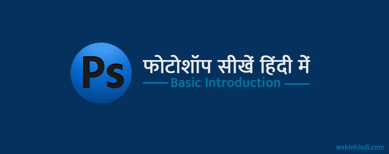 learn Photoshop in hindi - basics