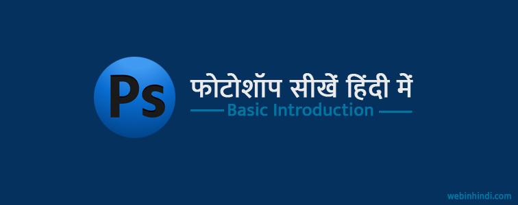 learn Photoshop in hindi - basics