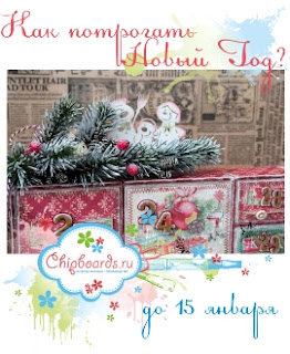 http://www-chipboards-ru.blogspot.ru/2016/12/blog-post_15.html