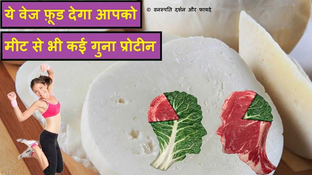 Ye Veg Food Dega Aapko Meat se bhi Kai Guna Protein
