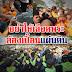"""""""อย่าหลงประเด็นกรณีธรรมกาย"""" สังคมไทยจะยอมให้อำนาจเผด็จการคุกคามพระพุทธศาสนาอย่างนี้ไหม?"""