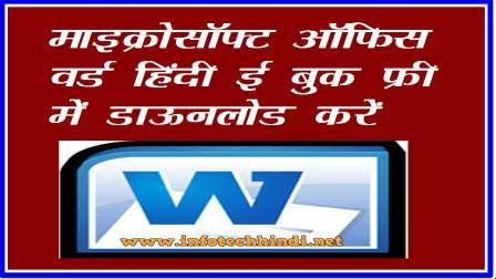 MS Office word in Hindi Downlode Notes Hindi EBook
