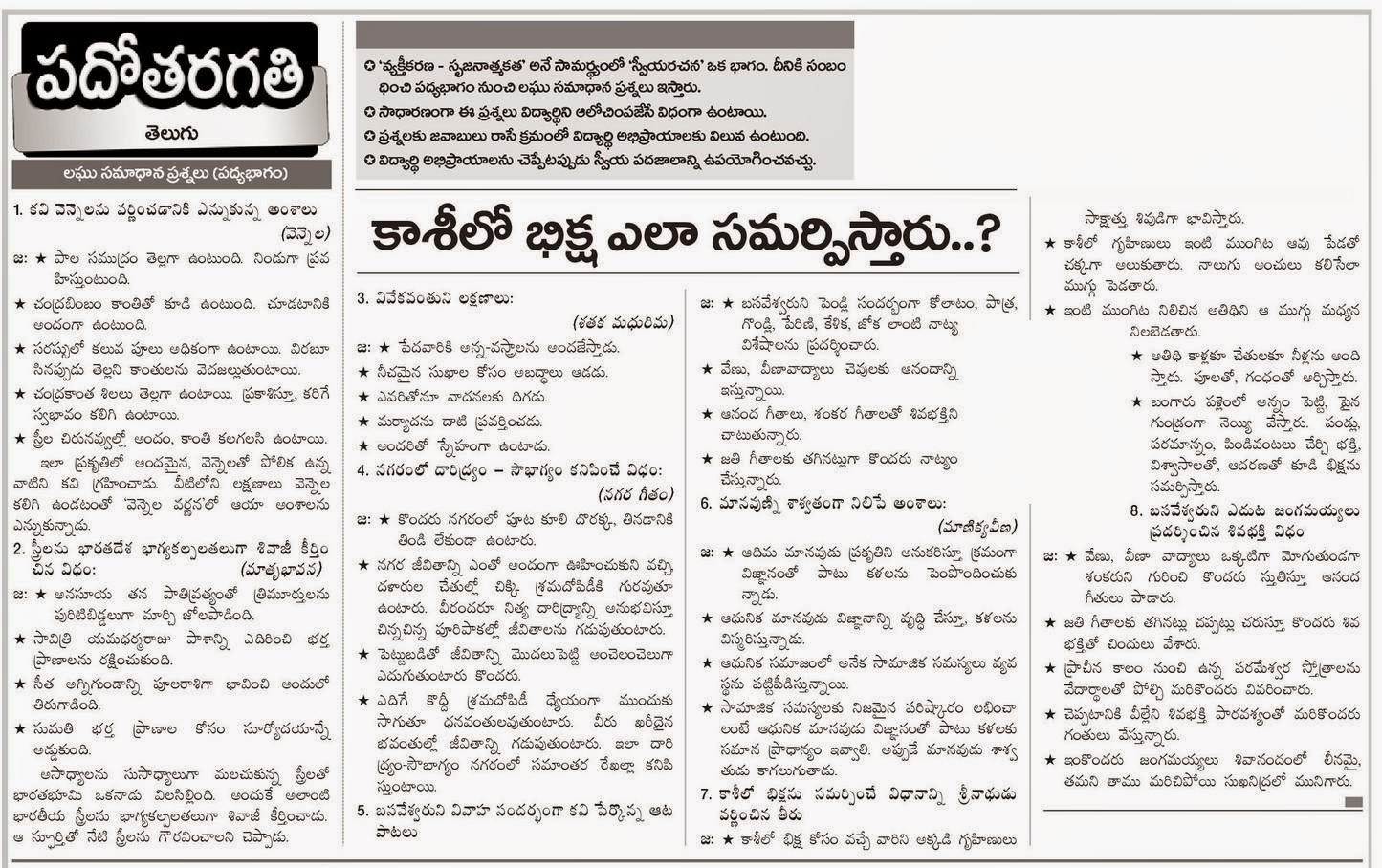 TELUGU GENERAL KNOWLEDGE AND CURRENT AFFAIRS COLLECTION