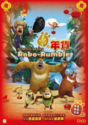 Boonie Bears Robo Rumble 2014 BluRay 550MB Hindi Dual Audio 720p