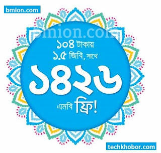 Grameenphone-gp-Pohela-Boishakh-Offer-1426MB-Free-GP-Bangla-New-Year-noboborsho