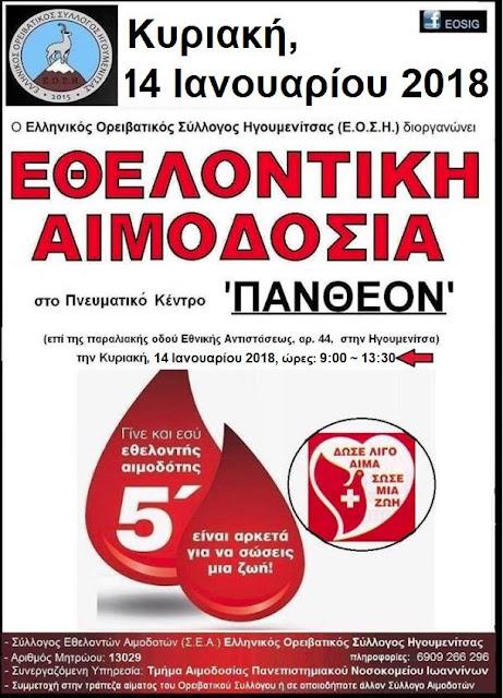3η εθελοντική αιμοδοσία από τον Ελληνικό Ορειβατικό Σύλλογο Ηγουμενίτσας