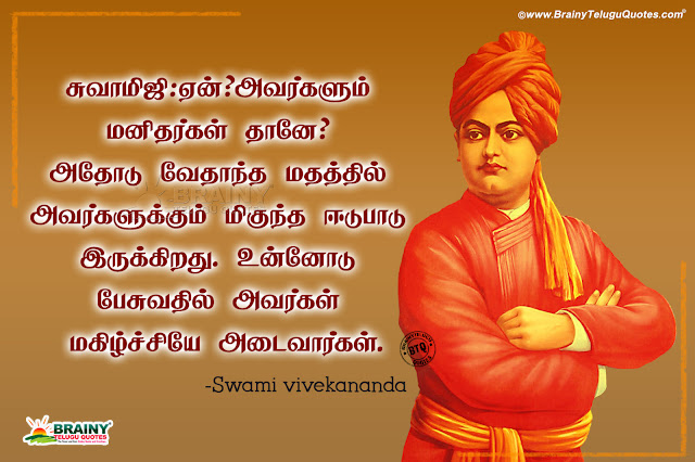 Swami Vivekananda Quotes And Sayings In Tamil Language And Font, Vivekanandarin Ponmozhigal In Tamil With Images, Swami Vivekanandar Kavithai Images,Swami Vivekananda Quotes In Tamil,swami vivekananda tamil quotes,Swami Vivekananda Quotes In Tamil,swami vivekananda Words Inspiration In Tamil,Tamil Swami Vivekananda images with Quotes, Swami Vivekananda Tamil Kavithai with Images,Best Swami Vivekananda Tamil Language Messages,best Swami Vivekananda Quotes at BrainyQuote, Quotations by Swami Vivekananda,best swami Vivekananda quotes with images,50 Inspiring and Motivational Quotes of Swami Vivekananda,vivekananda ponmozhigal in tamil,swami vivekananda ponmozhigal in tamil,vivekananda thoughts in tamil,vivekananda quotes in tamil pdf,vivekananda words in tamil,vivegananthar tamil sinthanaigal,vivekananda quotes in tamil language,vivekanandar tamil