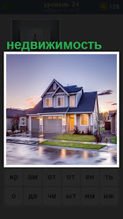недвижимость в виде отдельно стоящего дома