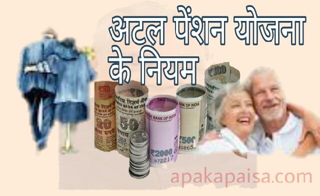 अटल पेंशन योजना के नियम Atal Pension Yojana Ke Niyam