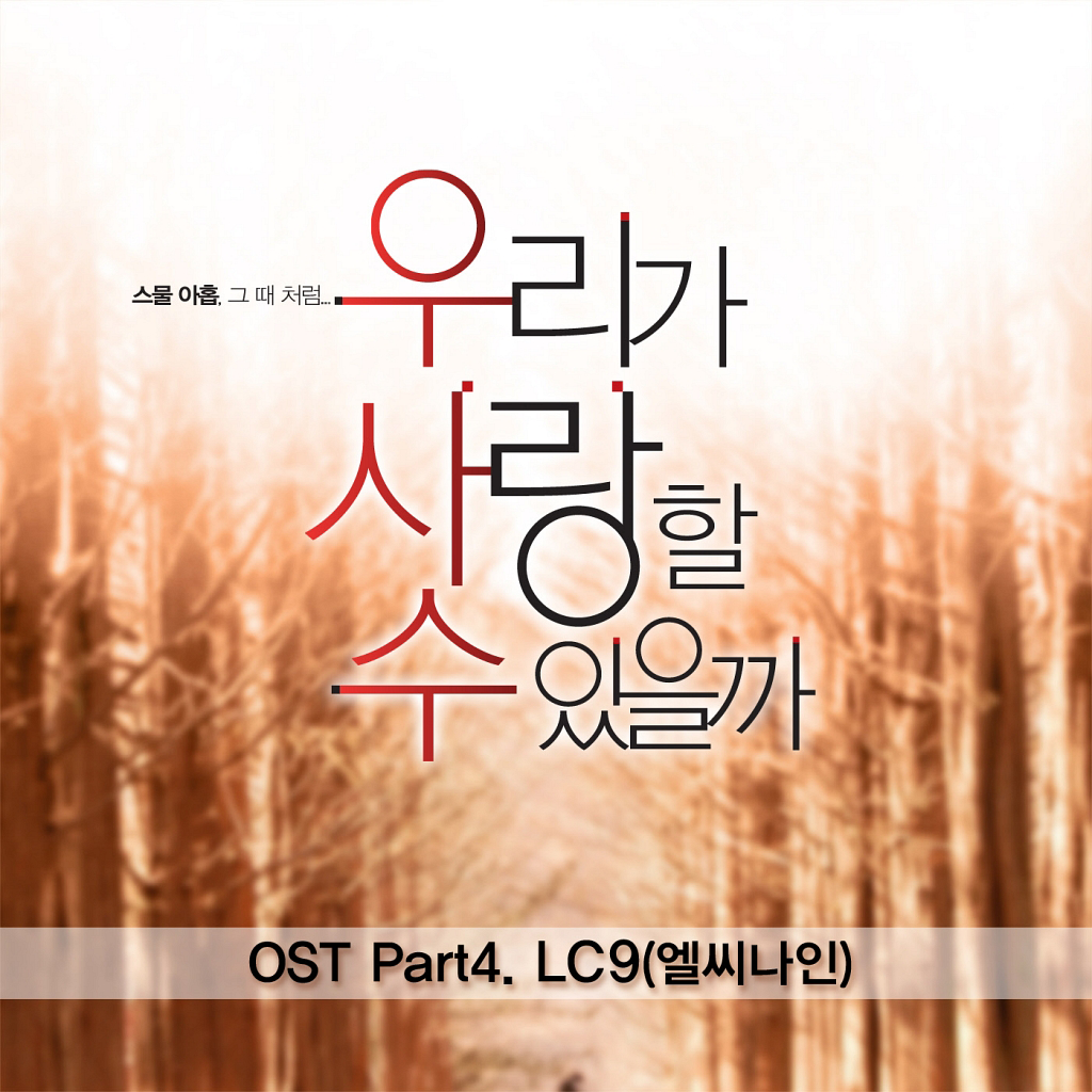 [Single] LC9, Soom & So Yeon – Can We Love OST Part 4