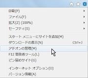 IEで縦長なサイトのスクリーンショットを撮るSnapCrab
