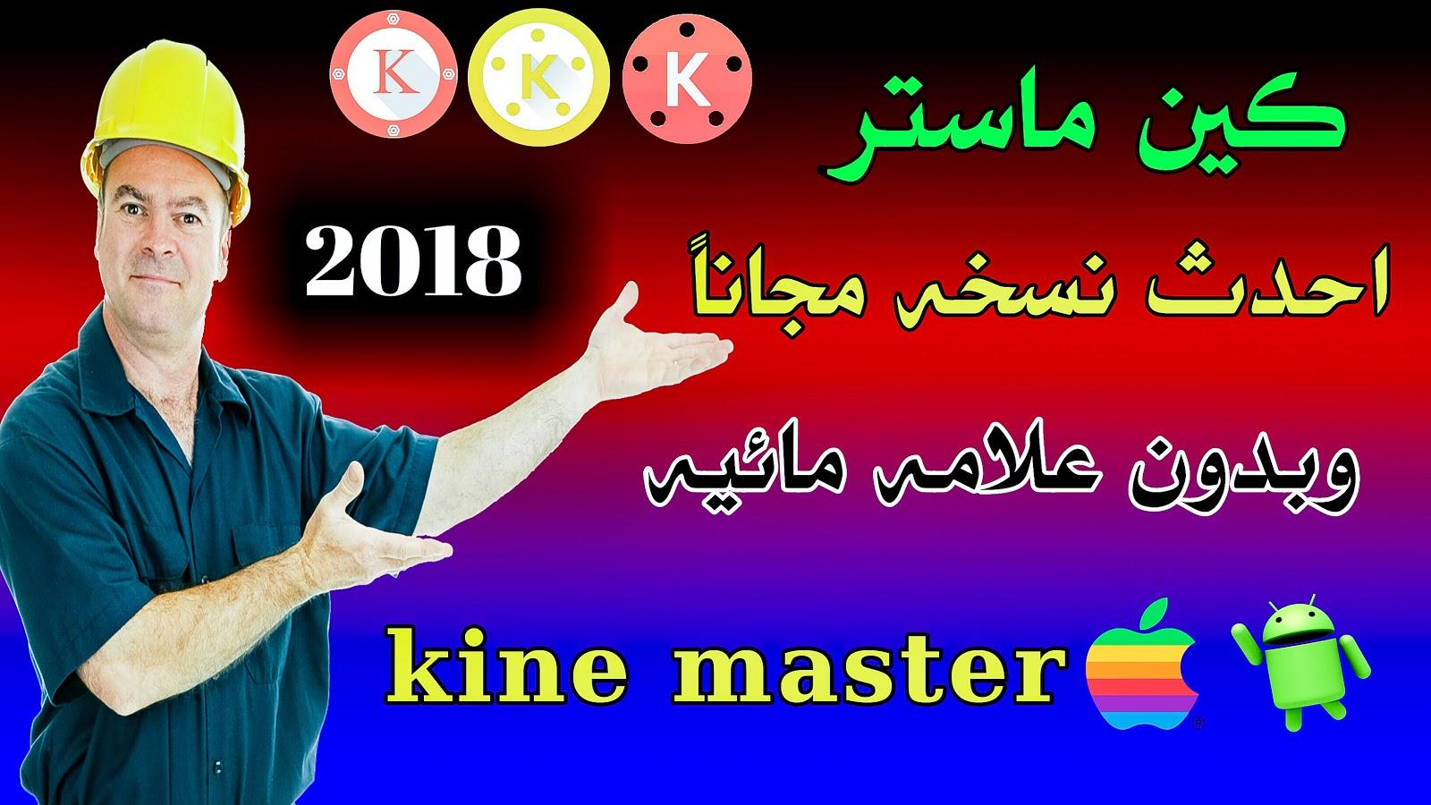 تحميل برنامج كين ماستر kinemaster 2018 مهكر النسخه الذهبيه بكل المميزات