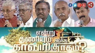 Endru Thaniyum Intha Cauvery Thaagam : Special Debate on Cauvery Issue 21-09-2016