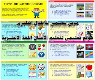 موقع تعليمي للأطفال انجليزي موقع تعليمي لتعليم الأطفال اللغة الانجليزية بكل بساطة