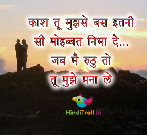 HIndi LOve Wallpaper | HIndi LOve Comment Picture