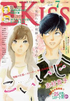 Koiiji de Shimura Takako