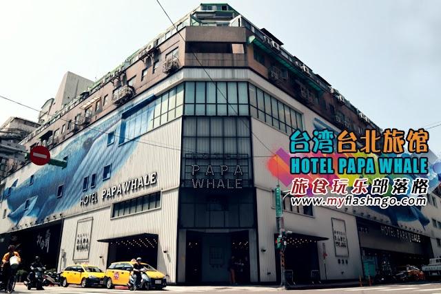 台北旅游 | 位于西门町的 Hotel PaPa Whale