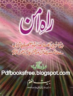 Rah-e-Aman Islamic Book