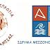 Υπογραφή Μνημονίου Στρατηγικής Συνεργασίας Δήμου Ηγουμενίτσας με το Ίδρυμα Μείζονος Ελληνισμού