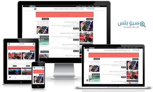 قالب سيوبلس الجديد 2019 عربي احترافي للمدونات التقنية والاخبارية