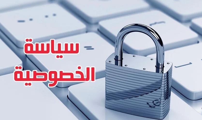 سياسة الخصوصية لـ القمة للمعلوميات Privacy Policy