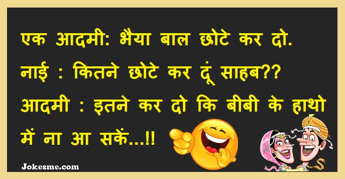 {*Pati Patni*} Most Hindi Funny Jokes