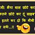 पत्नी सुख की नींद सोती होगी | {*Pati Patni*} Most Funny Hindi Jokes