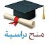 تعلن جمعية المنح الدراسية للنساء الاردنيات عن توفر منح دراسية جامعية في الاردن