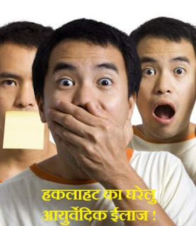 haklana-stammering-ayurvedic-remediy-hindi