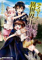 Death March To The Parallel World Rhapsody Mangá Capa Volume 05