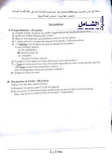 الاختبارات الكتابية لمسابقة توظيف الأساتذة 6.jpg