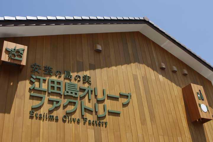 江田島市観光協会: オリーブの木に囲まれ食事 江田島オリーブ ...