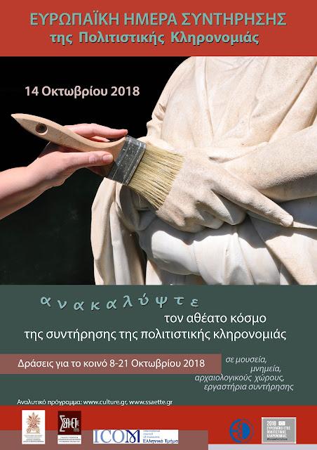«Η συναρπαστική κυρία Συντήρηση»  στο Αρχαιολογικό Μουσείο Άργους