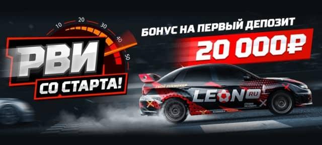 Бонус Леон 20000